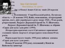 Іван Світличний Мовознавець, літ. критик Іва н Олексі йович Світли чний (20 в...