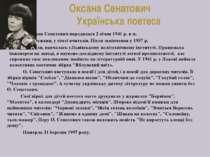 Оксана Сенатович Українська поетеса Оксана Сенатович народилася 2 січня 1941 ...