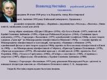 Всеволод Нестайко український дитячий письменник. Народився 30 січня 1930 рок...