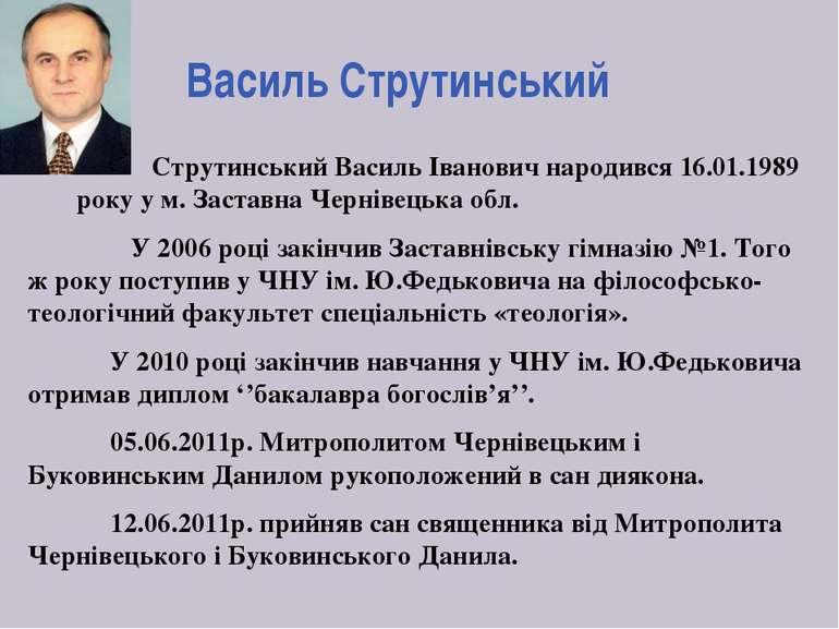 Василь Струтинський Струтинський Василь Іванович народився 16.01.1989 року у ...