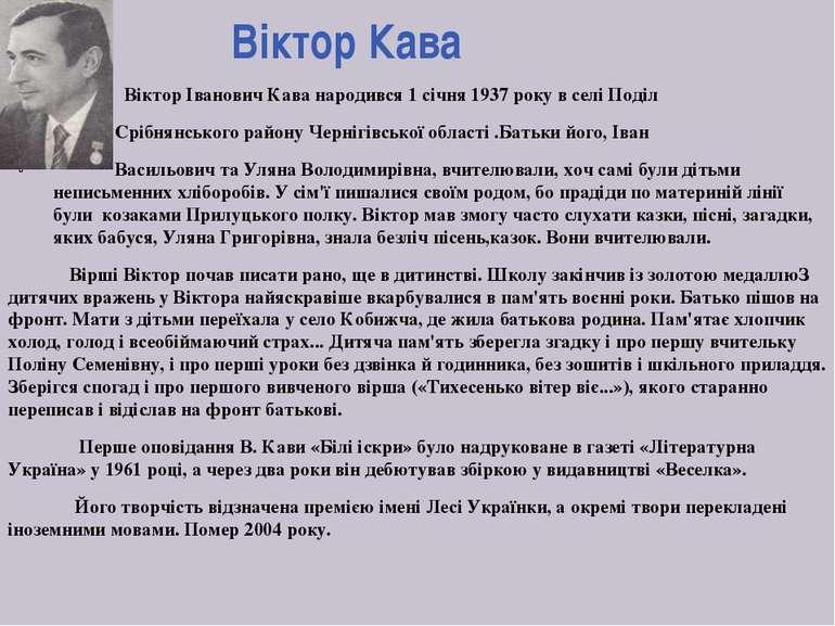 Віктор Кава Віктор Іванович Кава народився 1 січня 1937 року в селі Поділ Срі...