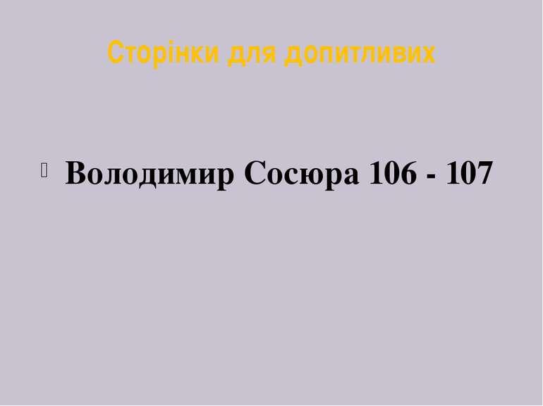Сторінки для допитливих Володимир Сосюра 106 - 107