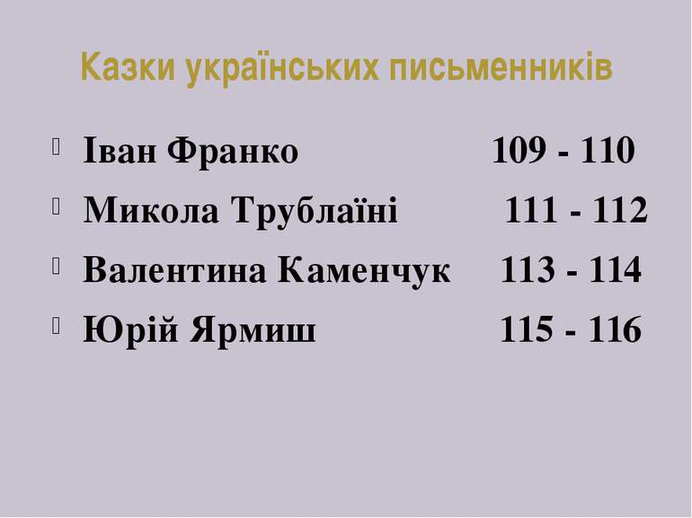 Казки українських письменників Іван Франко 109 - 110 Микола Трублаїні 111 - 1...