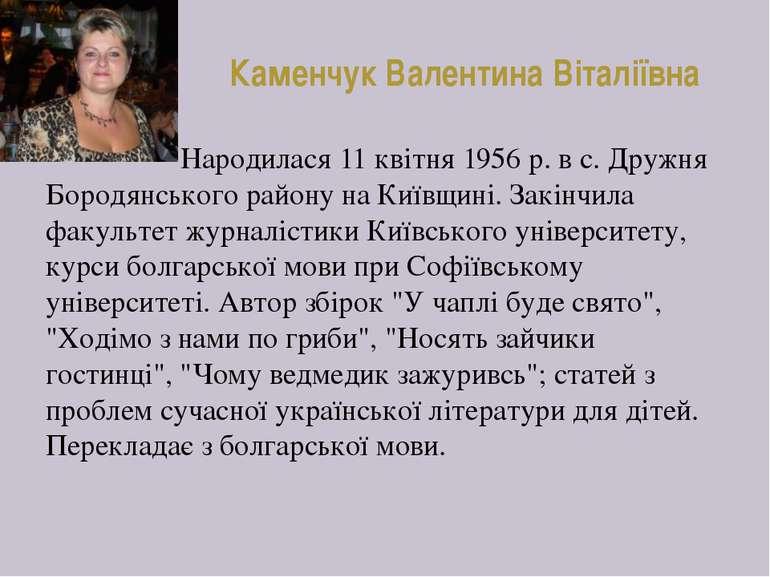 Каменчук Валентина Віталіївна Народилася 11 квітня 1956 р. в с. Дружня Бородя...