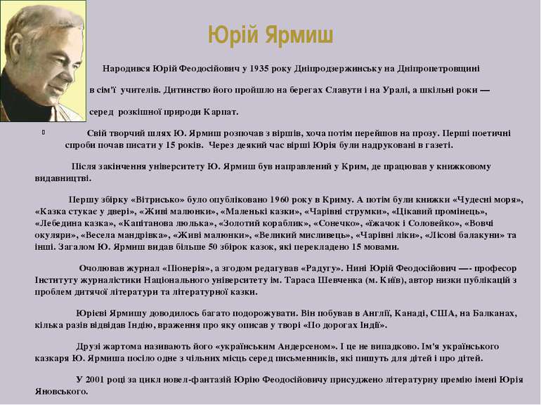 Юрій Ярмиш Народився Юрій Феодосійович у 1935 року Дніпродзержинську на Дніпр...