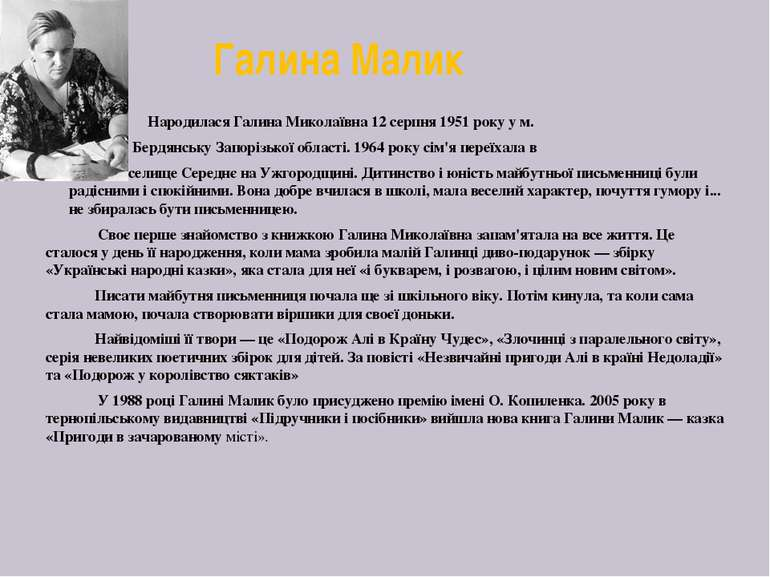 Галина Малик Народилася Галина Миколаївна 12 серпня 1951 року у м. Бердянську...