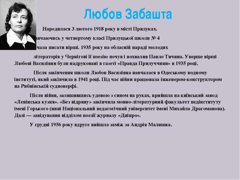 Любов Забашта Народилася 3 лютого 1918 року в місті Прилуках. Навчаючись у че...