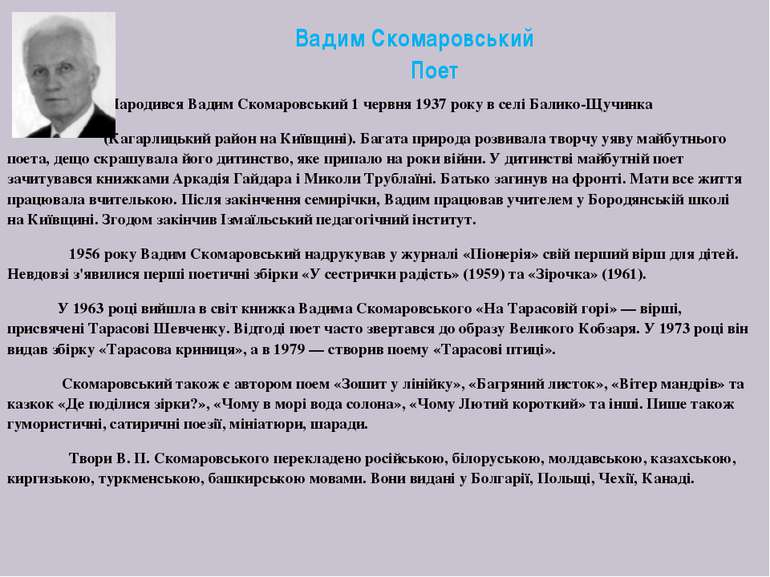 Вадим Скомаровський Поет Народився Вадим Скомаровський 1 червня 1937 року в с...