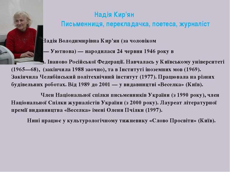 Надія Кир'ян Письменниця, перекладачка, поетеса, журналіст Надія Володимирівн...