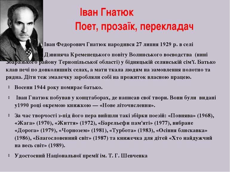 Іван Гнатюк Поет, прозаїк, перекладач Іван Федорович Гнатюк народився 27 липн...