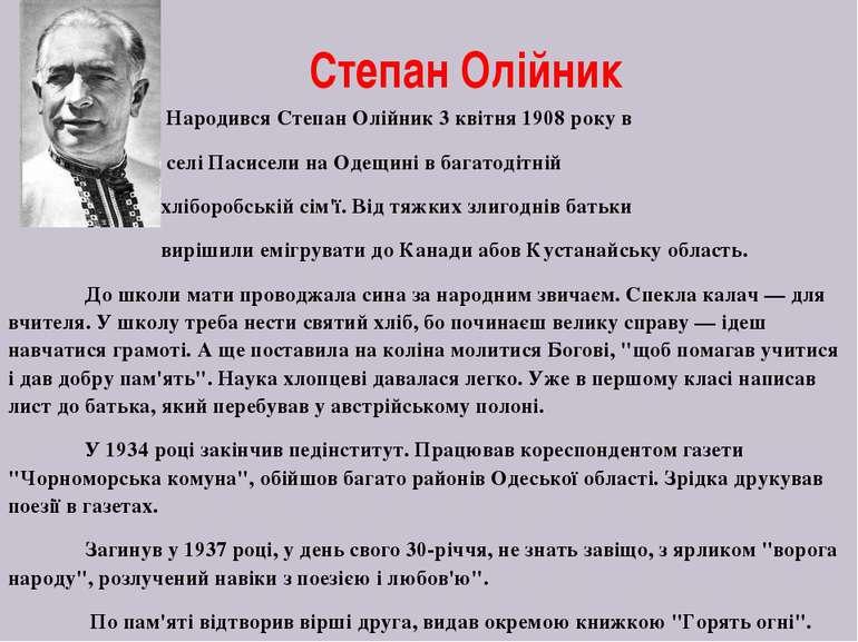 Степан Олійник Народився Степан Олійник 3 квітня 1908 року в селі Пасисели на...