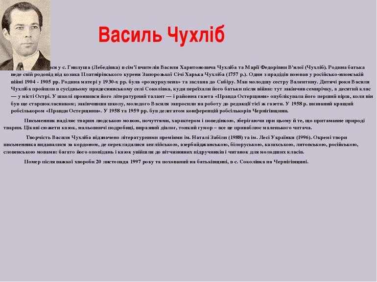 Василь Чухліб Народився у с. Гнилуша (Лебедівка) в сім'ї вчителів Василя Хари...
