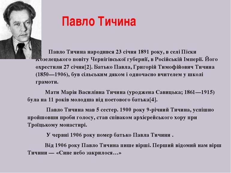 Павло Тичина Павло Тичина народився 23 січня 1891 року, в селі Піски Козелець...
