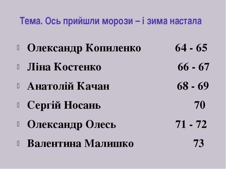 Тема. Ось прийшли морози – і зима настала Олександр Копиленко 64 - 65 Ліна Ко...