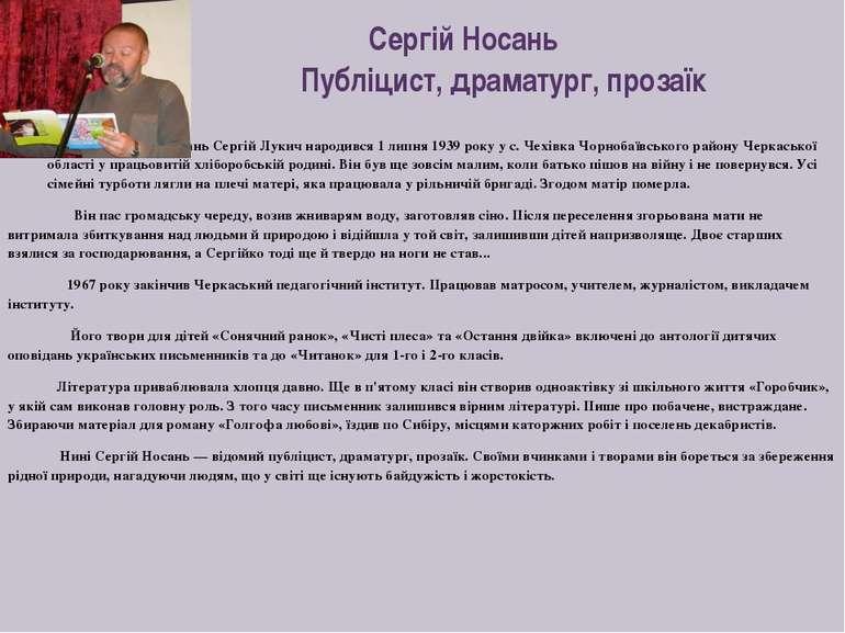 Сергій Носань Публіцист, драматург, прозаїк Носань Сергій Лукич народився 1 л...