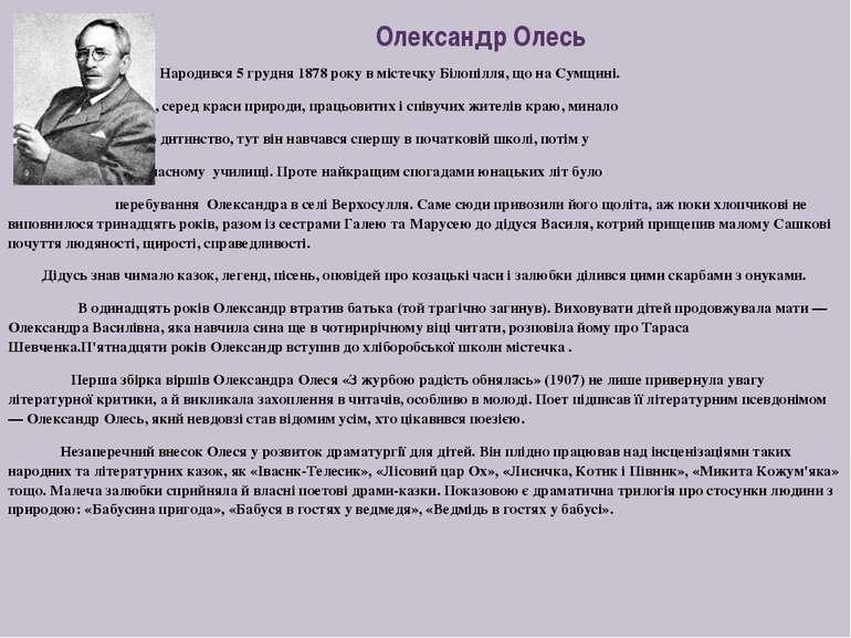 Олександр Олесь Народився 5 грудня 1878 року в містечку Білопілля, що на Сумщ...