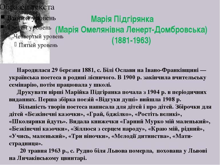 Марія Підгірянка (Марія Омелянівна Ленерт-Домбровська) (1881-1963) Народилася...
