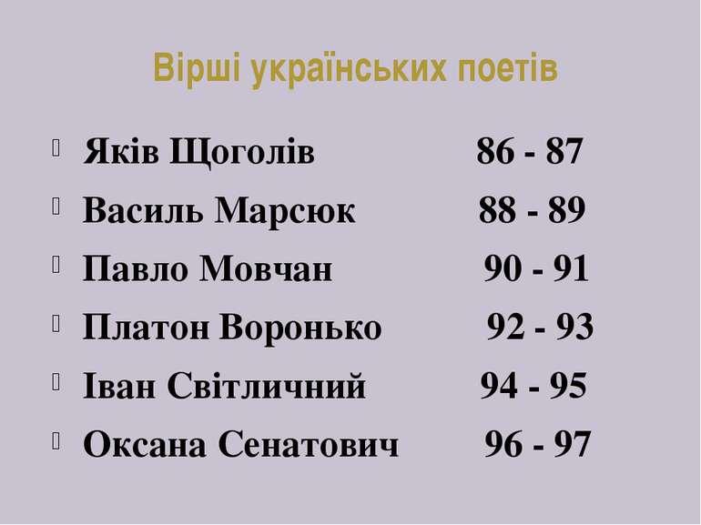 Вірші українських поетів Яків Щоголів 86 - 87 Василь Марсюк 88 - 89 Павло Мов...