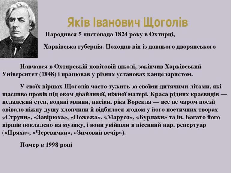 Яків Іванович Щоголів Народився 5 листопада 1824 року в Охтирці, Харківська г...