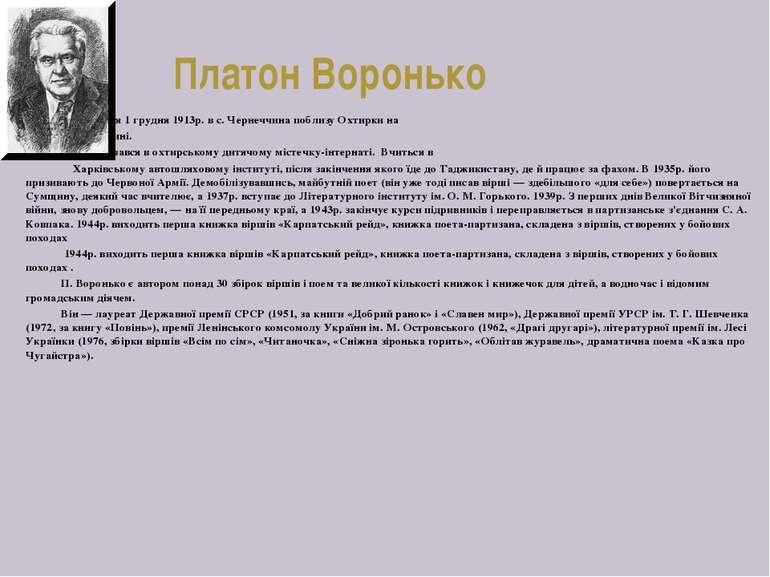 Платон Воронько Народився 1 грудня 1913р. в с. Чернеччина поблизу Охтирки на ...