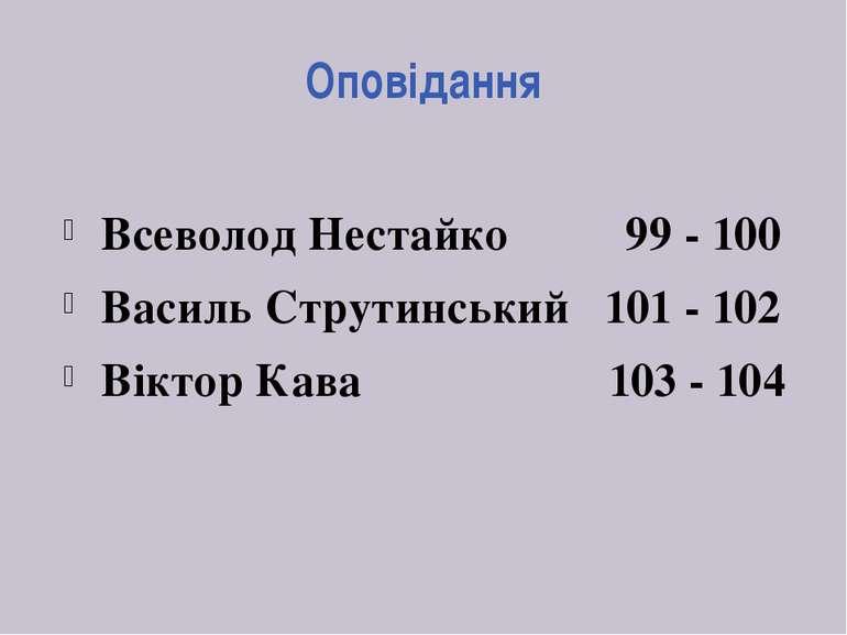 Оповідання Всеволод Нестайко 99 - 100 Василь Струтинський 101 - 102 Віктор Ка...