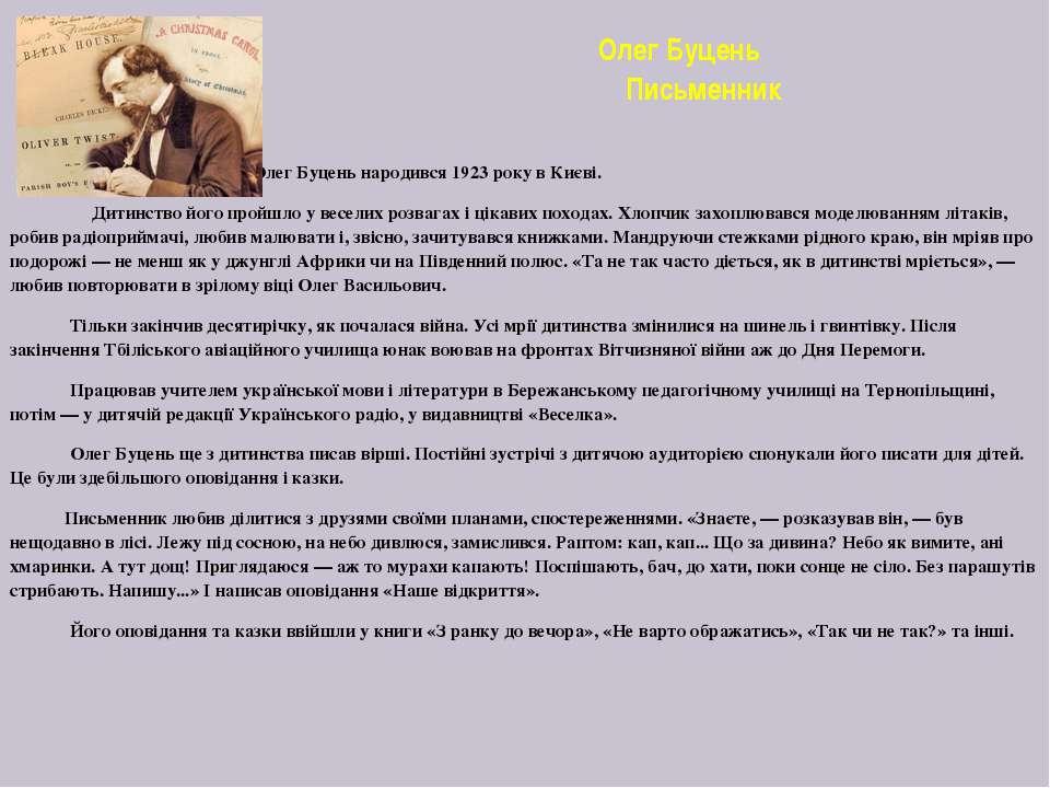 Олег Буцень Письменник Олег Буцень народився 1923 року в Києві. Дитинство йог...