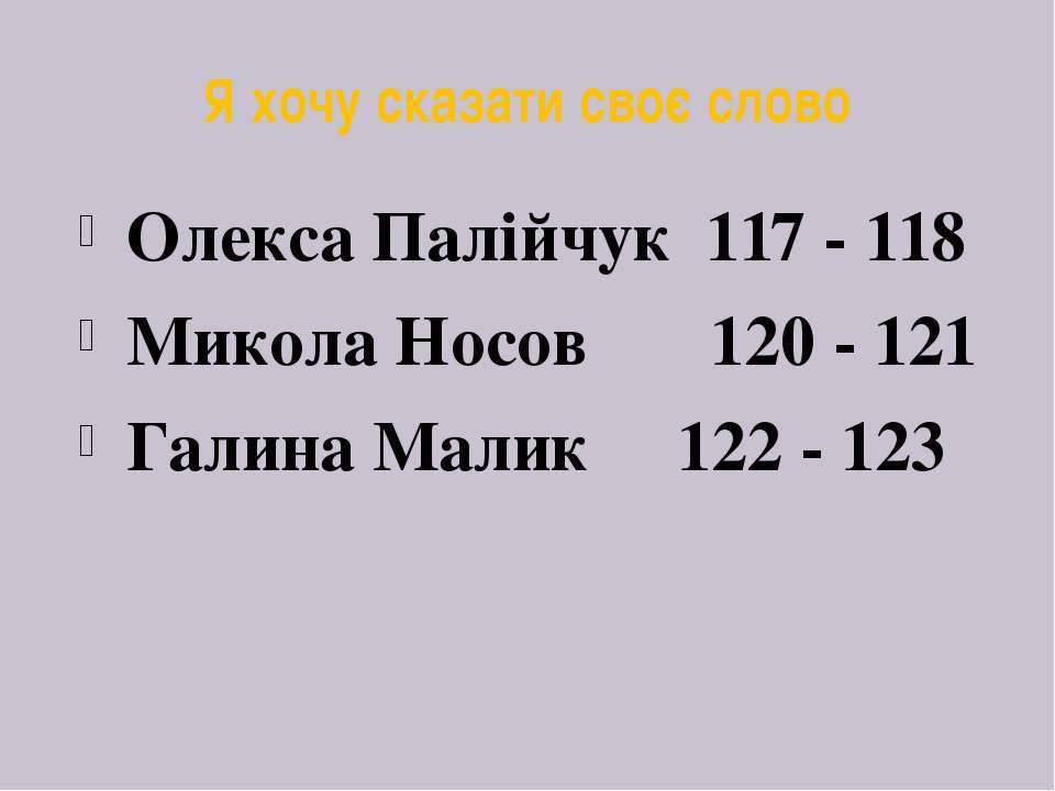 Я хочу сказати своє слово Олекса Палійчук 117 - 118 Микола Носов 120 - 121 Га...