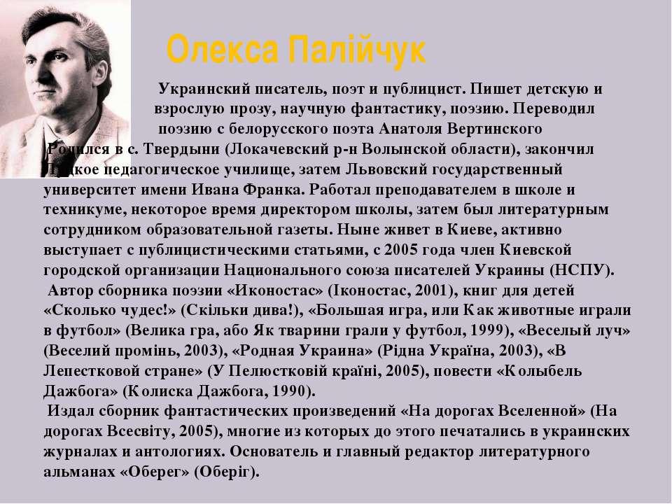 Олекса Палійчук Украинский писатель, поэт и публицист. Пишет детскую и взросл...