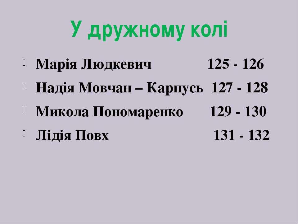 У дружному колі Марія Людкевич 125 - 126 Надія Мовчан – Карпусь 127 - 128 Мик...