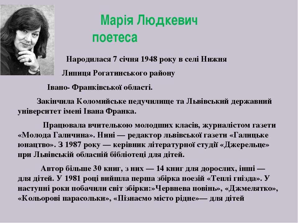 Марія Людкевич поетеса Народилася 7 січня 1948 року в селі Нижня Липиця Рогат...