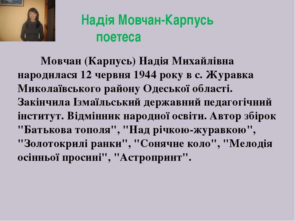 Надія Мовчан-Карпусь поетеса Мовчан (Карпусь) Надія Михайлівна народилася 12 ...