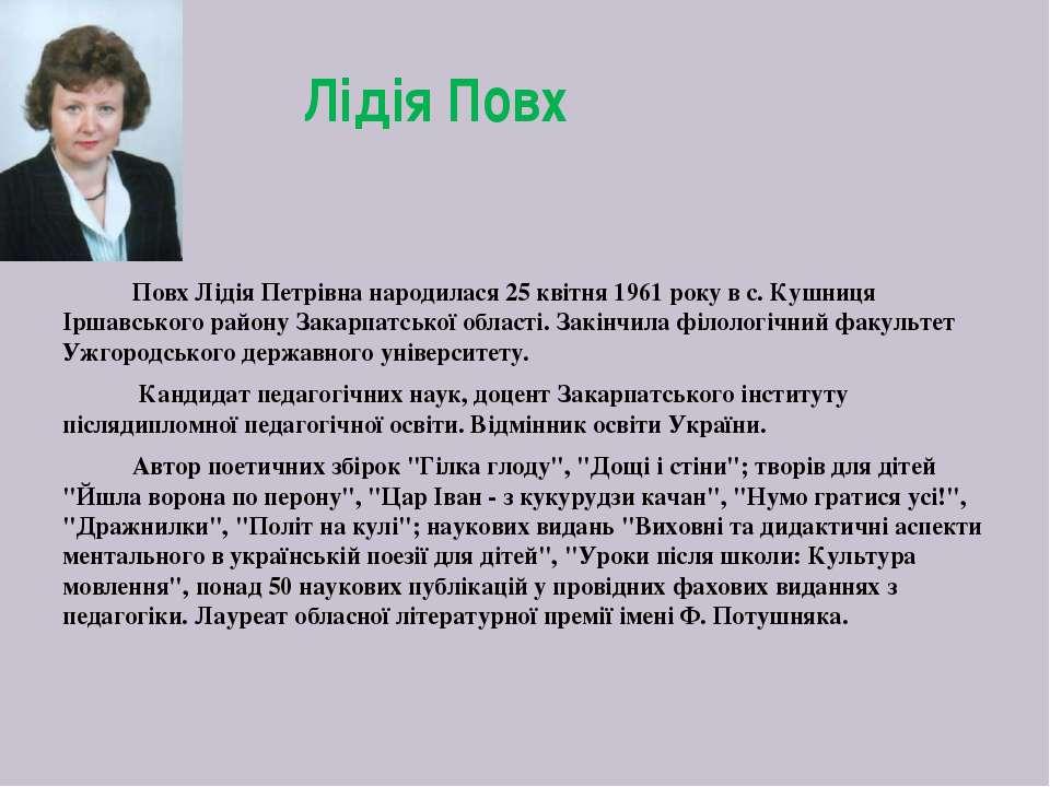 Лідія Повх Повх Лідія Петрівна народилася 25 квітня 1961 року в с. Кушниця Ір...