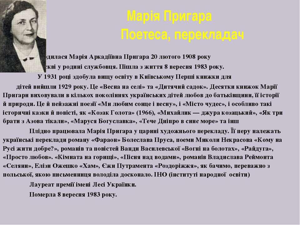 Марія Пригара Поетеса, перекладач Народилася Марія Аркадіївна Пригара 20 люто...