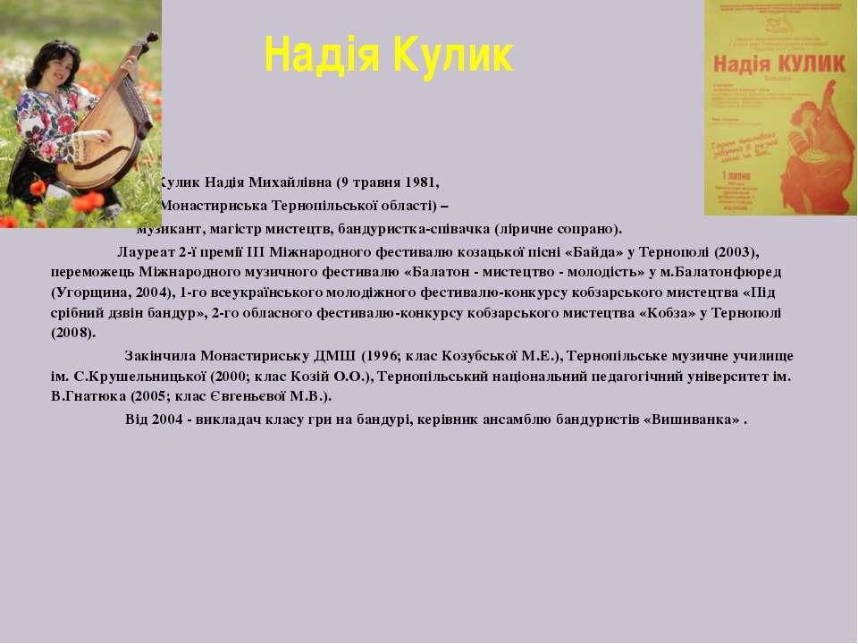 Надія Кулик Кулик Надія Михайлівна (9 травня 1981, м.Монастириська Тернопільс...