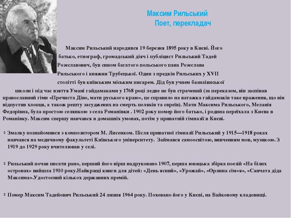 Максим Рильський Поет, перекладач Максим Рильський народився 19 березня 1895 ...