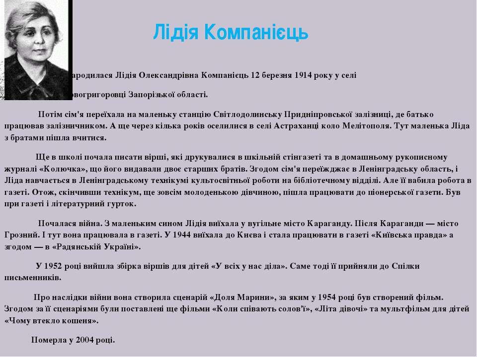 Лідія Компанієць Народилася Лідія Олександрівна Компанієць 12 березня 1914 ро...
