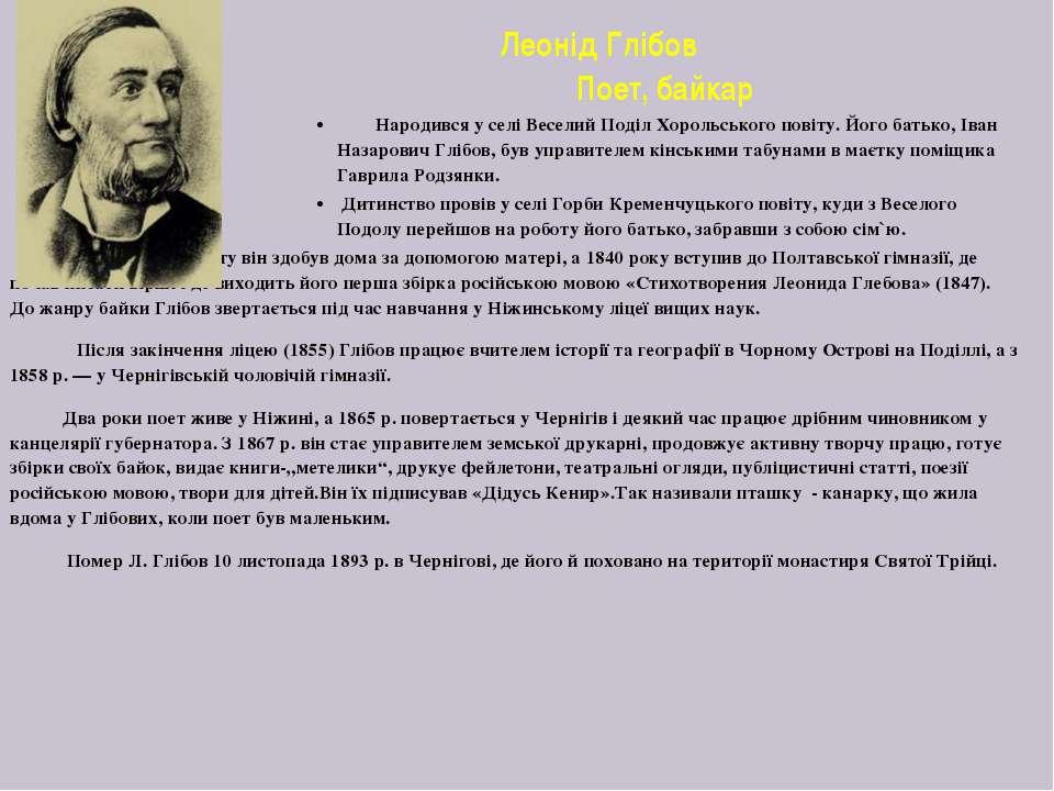 Леонід Глібов Поет, байкар Народився у селі Веселий Поділ Хорольського повіту...