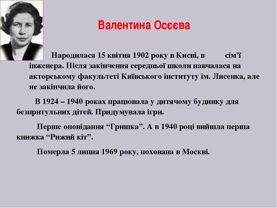 Валентина Осєєва Народилася 15 квітня 1902 року в Києві, в сім'ї інженера. Пі...