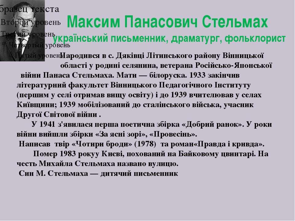 Максим Панасович Стельмах український письменник, драматург, фольклорист Наро...