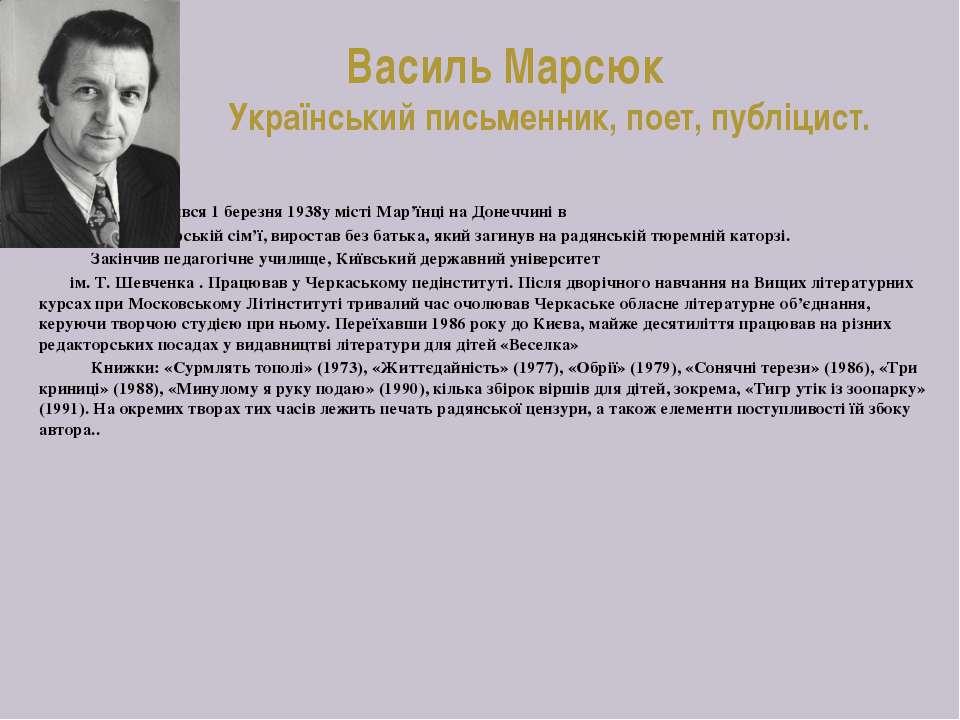 Василь Марсюк Український письменник, поет, публіцист. Народився 1 березня 19...