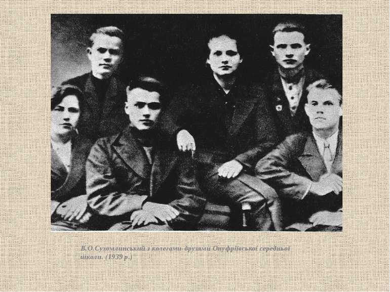В.О.Сухомлинський з колегами-друзями Онуфріївської середньої школи. (1939 р.)