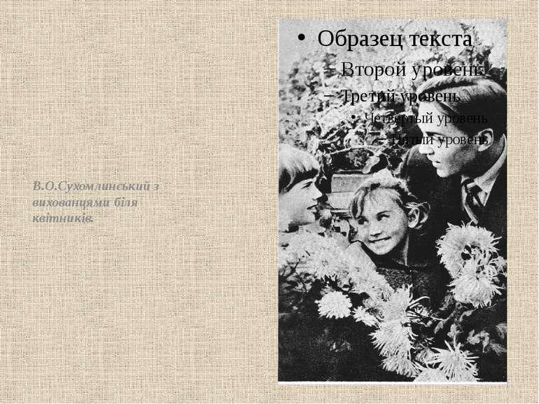 В.О.Сухомлинський з вихованцями біля квітників.