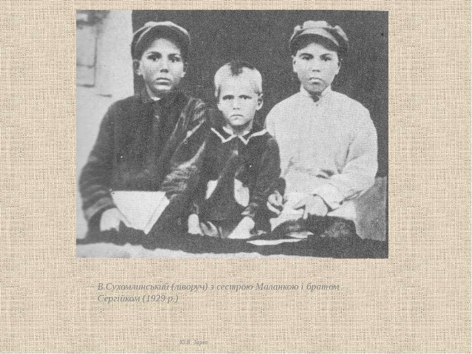 В.Сухомлинський (ліворуч) з сестрою Маланкою і братом Сергійком (1929 р.) Ю.В...