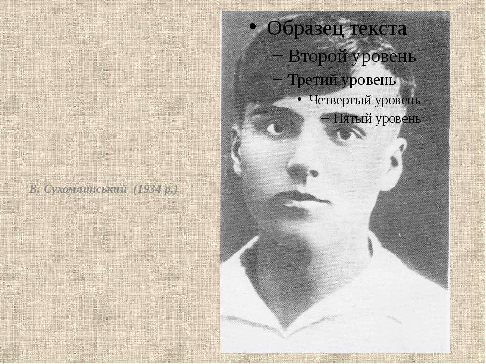 В. Сухомлинський (1934 р.)