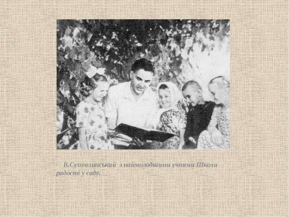 В.Сухомлинський з наймолодшими учнями Школи радості у саду.