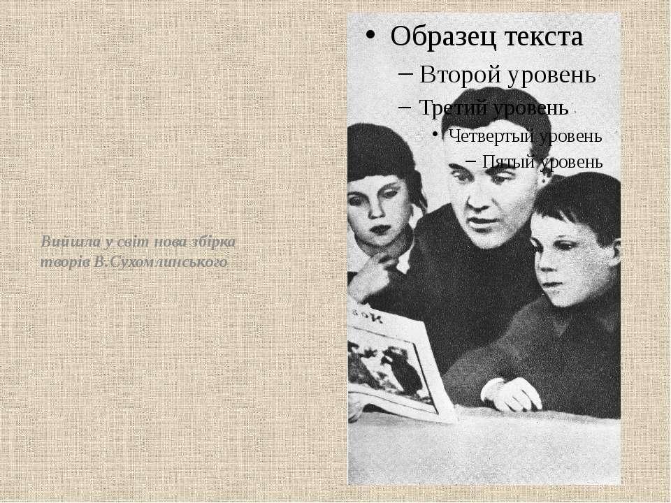 Вийшла у світ нова збірка творів В.Сухомлинського