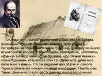 «Кобза р» — назва збірки поетичних творів Тараса Шевченка. Уперше «Кобзар» ви...