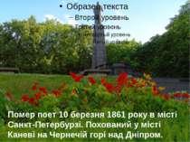 Помер поет 10 березня 1861 року в місті Санкт-Петербурзі. Похований у місті К...