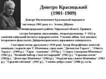 Дмитро Красицький (1901-1989) Дмитро Филимонович Красицький народився 7 листо...