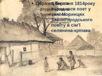 9 березня 1814року народився поет у селі Моринцях Звенигородського повіту в с...